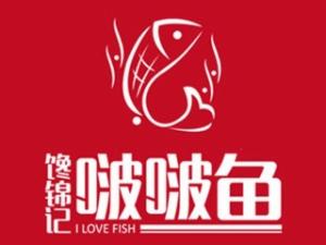 馋锦记啵啵鱼