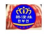 韓滏緣自助餐廳