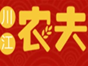 川江农夫地锅鸡米饭