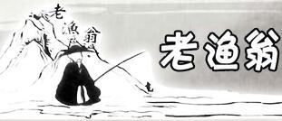 老漁翁烤全魚