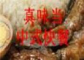 真味当中式快餐