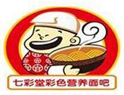七彩堂营养面吧