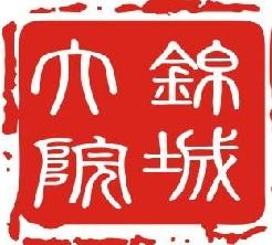 錦城大院火鍋
