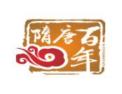 隋唐百年火鍋