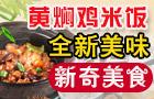 香口福黄焖鸡米饭