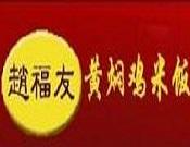 赵福友黄焖鸡米饭