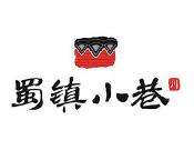 蜀镇小巷川菜