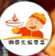 懶哥火鍋冒菜