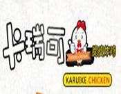 卡瑞可脆皮炸鸡
