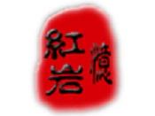 忆红岩火锅