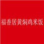 福香居黄焖鸡米饭