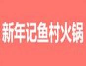 新年记鱼村火锅