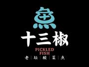 shi三椒老坛suan菜鱼