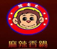 猴老大麻辣香锅