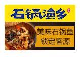 石锅渔乡石锅鱼