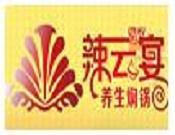 辣云宴焖锅