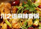 川之語麻辣香鍋