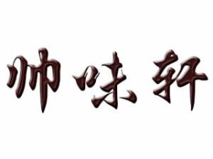 帅味轩火锅