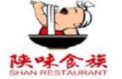 陕味食族快餐