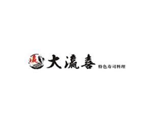 大瀛喜壽司