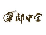 郎中堂中医养生