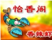 怡香阁香辣虾