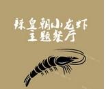 辣皇朝小龙虾