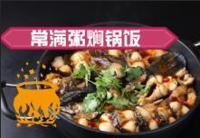 常滿粥燜鍋飯