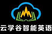 云學谷智能英語