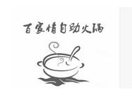 百家情自助火锅