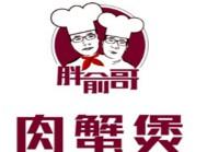 胖俞哥肉蟹煲