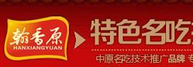翰香原黄焖鸡米饭