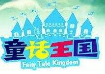 童话王国童车