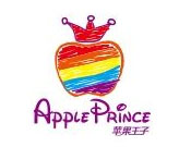 苹果王子童装