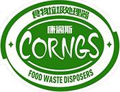 康阁斯厨房食物垃圾处理器