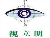 视立明视力保健