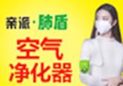 肺盾空氣凈化器