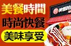 美餐時間中式快餐