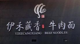伊禾藏香牛肉面