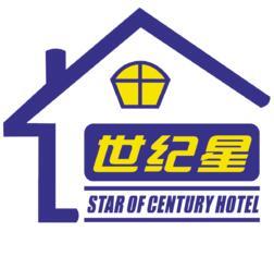 世紀星酒店
