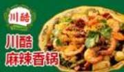 川酷麻辣香鍋