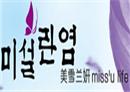 美雪蘭妍纖體館