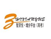 智賢悅網絡教育平臺