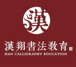 漢翔書法教育