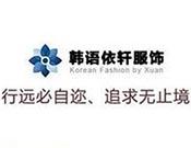 韓語依軒女裝