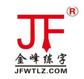 金峰lian字