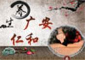 广安仁和艾灸养生馆