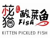 小花貓酸菜魚