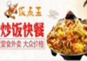 饭点王炒饭快餐