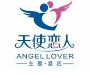 天使恋人主题酒店